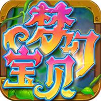 梦幻宝贝 v1.2.12