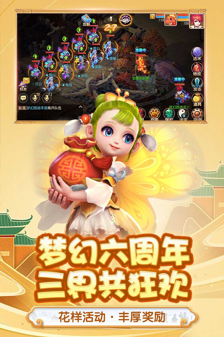 梦幻西游(人人都玩) v1.329.0游戏截图