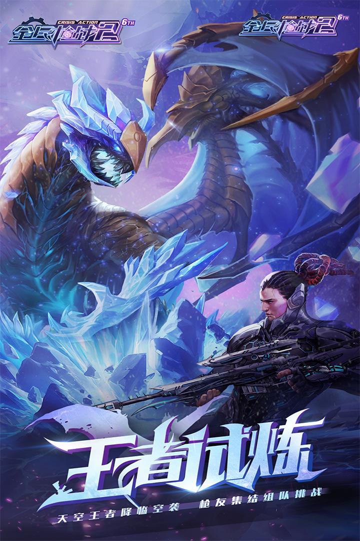全民枪战2(无限激战) v3.24.0游戏截图