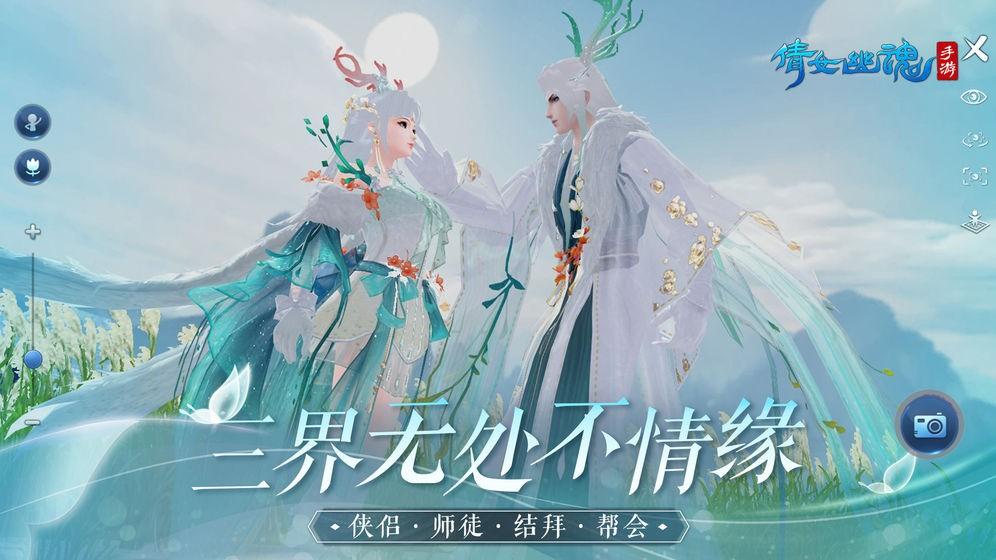 倩女幽魂 v1.9.8游戏截图