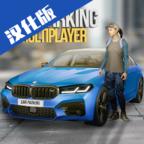 停车场多人游戏汉化版(金钱不减) v4.8.4.9