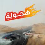 阿拉伯漂移(去广告) v3.4.7