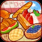 洋果子店ROSE~面包店(无限金币) v1.1.48