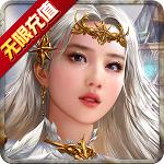 天使纪元(送无限充值) v1.0.3