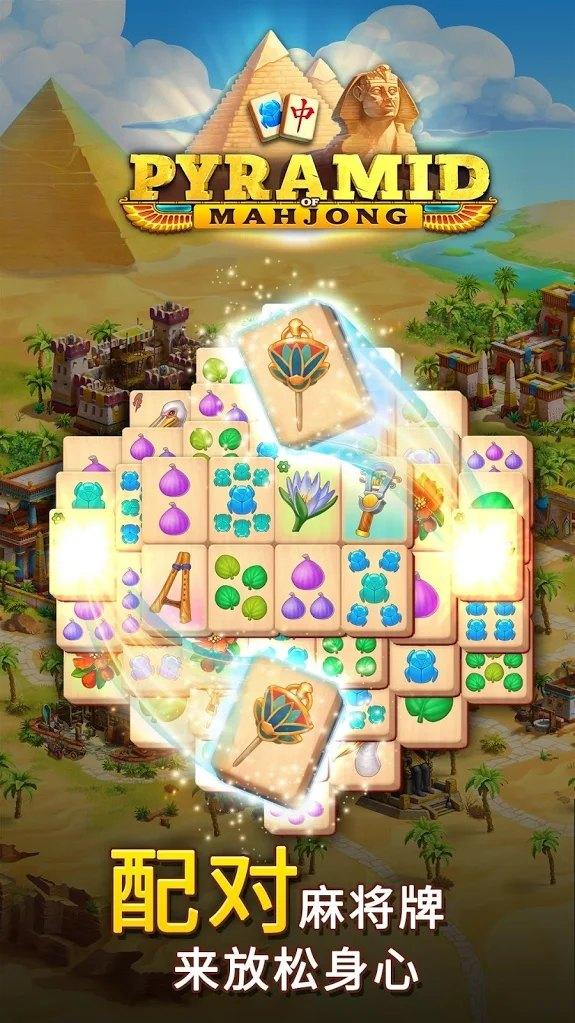 麻将金字塔(货币不减) v1.15.1501游戏截图