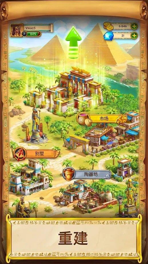 埃及的珠宝(货币不减) v1.19.1901游戏截图