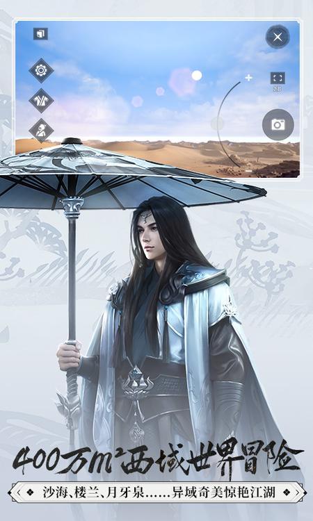 一梦江湖 v62.0游戏截图