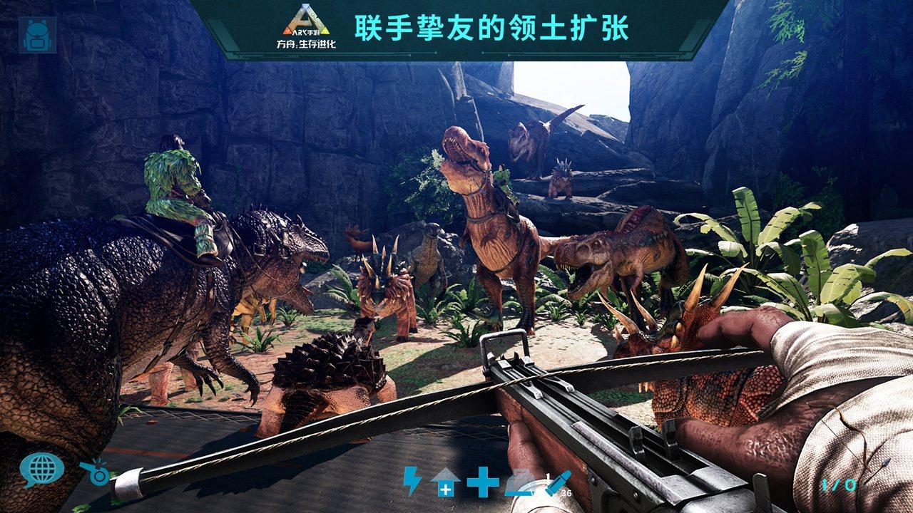 方舟-生存进化(解锁所有武器) v2.0.20游戏截图