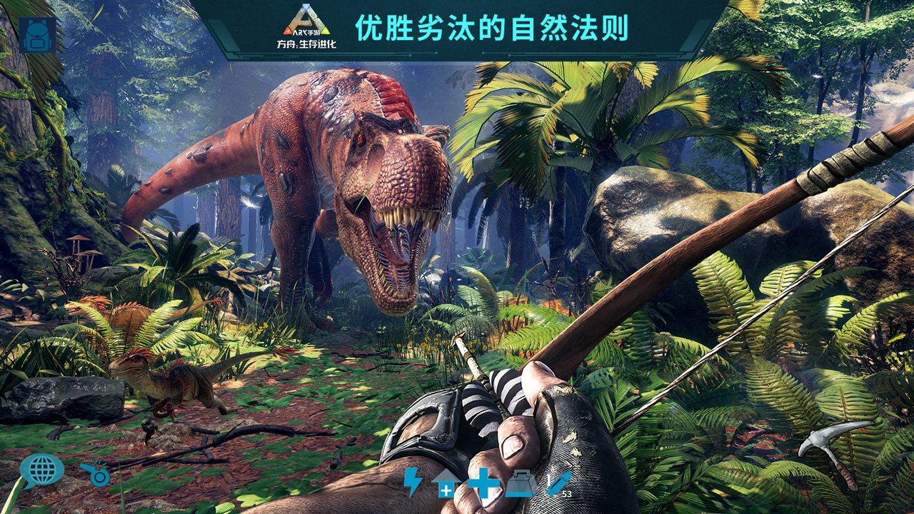 方舟-生存进化(上帝模式) v2.0.25游戏截图