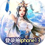 凡人飞仙传(开局抽iPhone13) v1.0.0