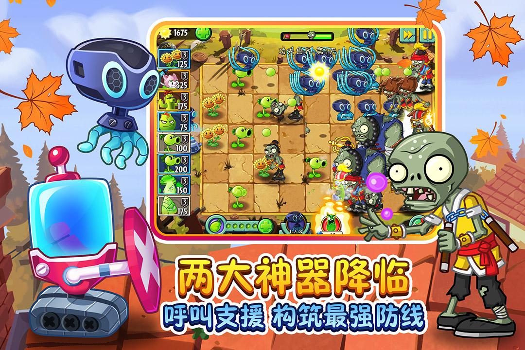 植物大战僵尸2官方版 v2.7.5游戏截图