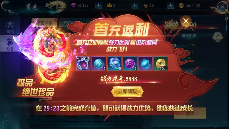白蛇仙劫(送十万真充) v1090612.2游戏截图