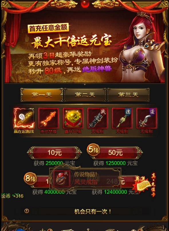 武器之王(送10000真充) v2.0.0游戏截图