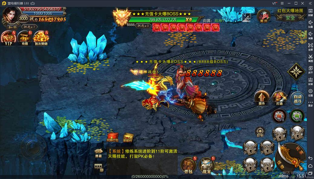 龙城秘境(送10W元充值) v1.0.0.11287游戏截图
